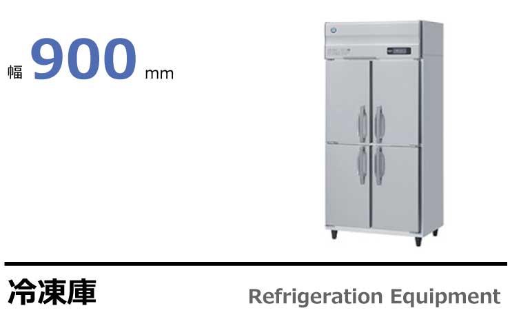 ホシザキ 業務用冷凍庫 HF-90AT3,HF-90AT,HF-90A3,HF-90A