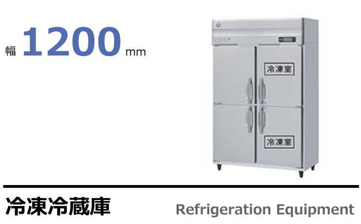 ホシザキ 業務用冷凍冷蔵庫 HRF-120AFT3,HRF-120AFT,HRF-120AF3,HRF-120AF