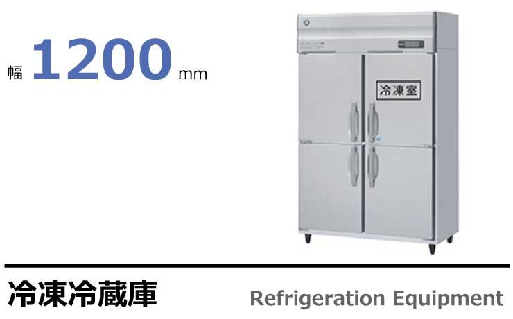 ホシザキ 業務用冷凍冷蔵庫 HRF-120AT,HRF-120AT3,HRF-120A,HRF-120A3