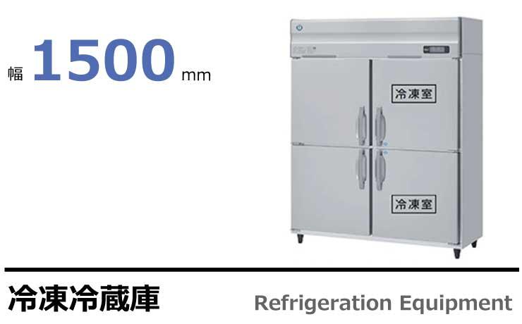 ホシザキ 業務用冷凍冷蔵庫 HRF-150AFT3,HRF-150AFT,HRF-150AF3,HRF-150AF