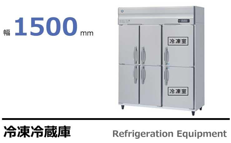 ホシザキ 業務用冷凍冷蔵庫 HRF-150AFT3-6D,HRF-150AFT-6D,HRF-150AF3-6D,HRF-150AF-6D