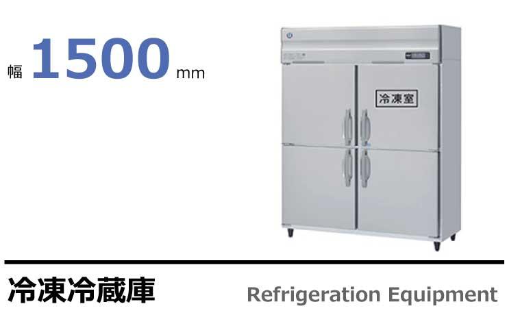 ホシザキ 業務用冷凍冷蔵庫 HRF-150AT,HRF-150AT3,HRF-150A,HRF-150A3