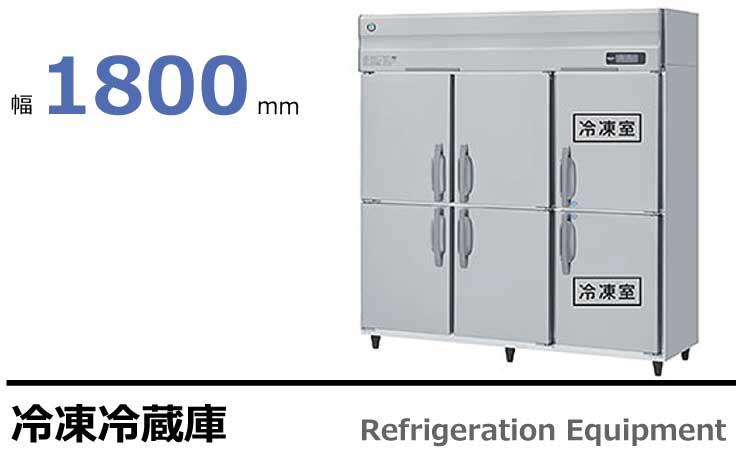 ホシザキ 業務用冷凍冷蔵庫 HRF-180AFT3,HRF-180AFT,HRF-180AF3,HRF-180AF