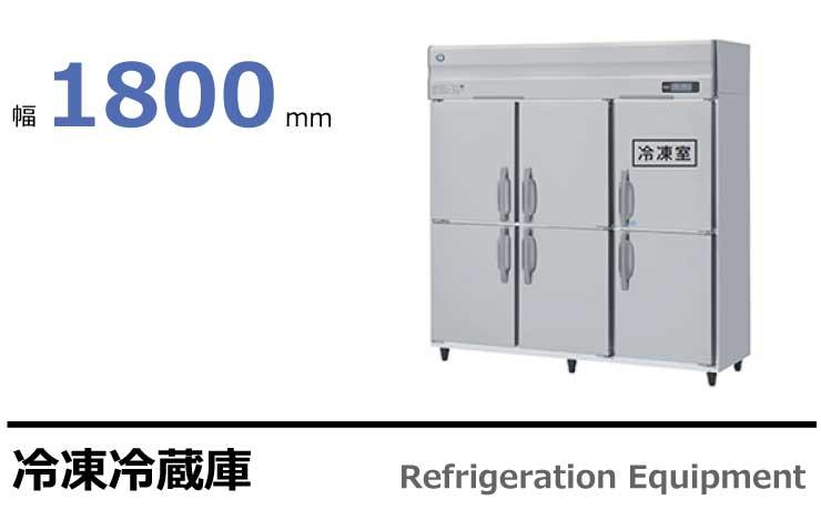 ホシザキ 業務用冷凍冷蔵庫 HRF-180AT,HRF-180AT3,HRF-180A,HRF-180A3