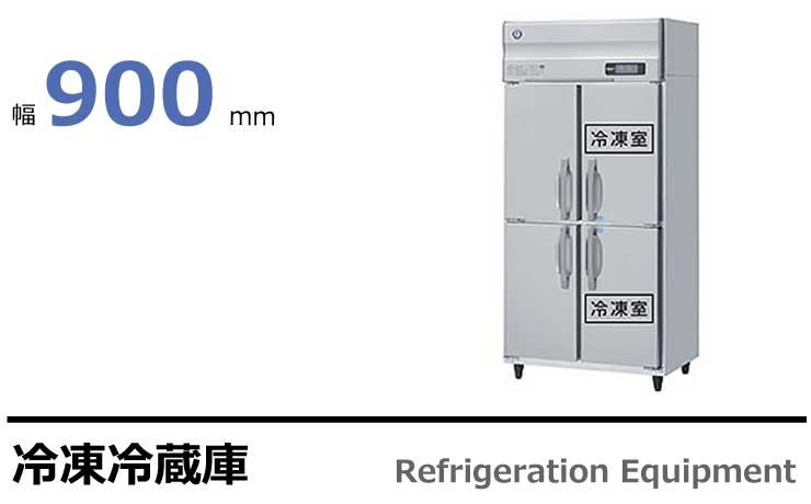 ホシザキ 業務用冷凍冷蔵庫 HRF-90AFT,HRF-90AFT3,HRF-90AF,HRF-90AF3