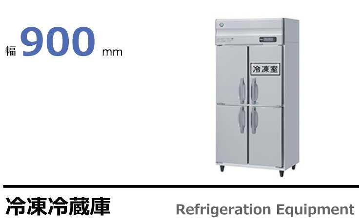 ホシザキ 業務用冷凍冷蔵庫 HRF-90AT,HRF-90AT3,HRF-90A,HRF-90A3