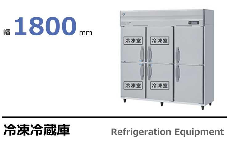 ホシザキ 業務用冷凍冷蔵庫 HRF-180A4FT3,HRF-180A4F3