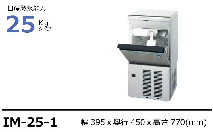 ホシザキ製氷機IM-25-1アンダーカウンタータイプ