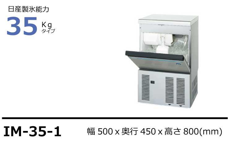 ホシザキ製氷機IM-35-1アンダーカウンタータイプ