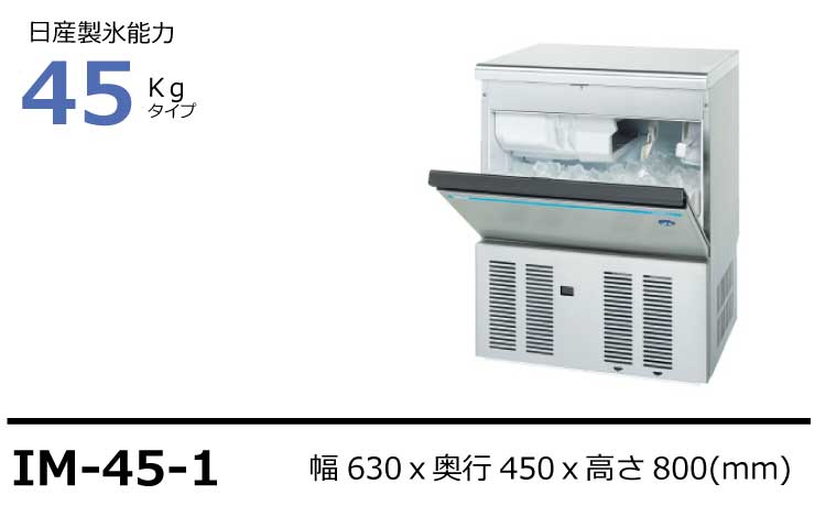 ホシザキ製氷機IM-45-1アンダーカウンタータイプ