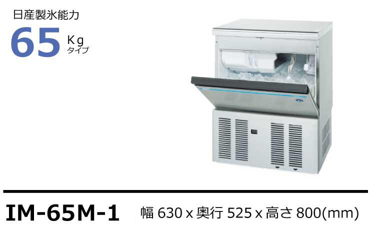 ホシザキ製氷機IM-65M-1アンダーカウンタータイプ