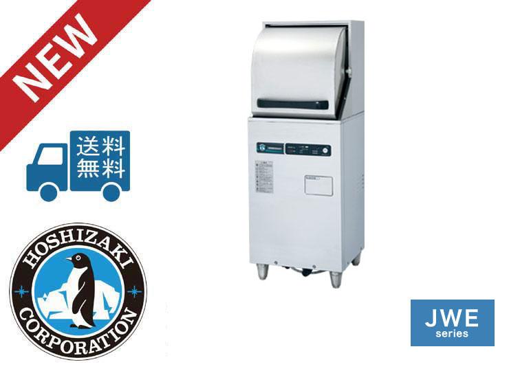ホシザキ食器洗浄機JWE-350RUB