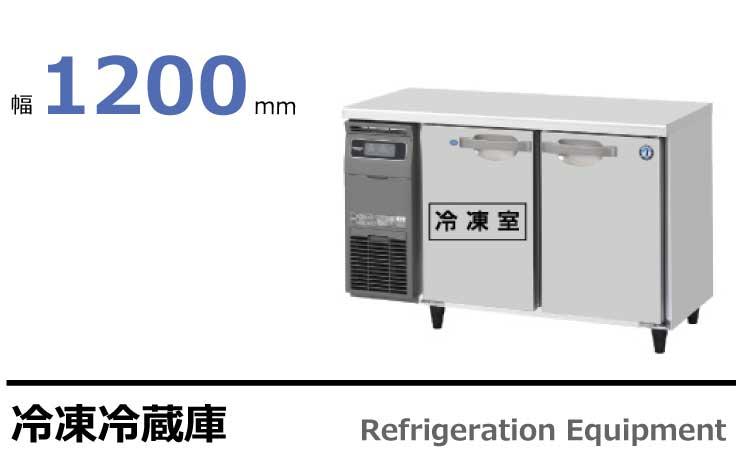 テーブル型冷凍冷蔵庫RFT-120SNG,RFT-120SDG