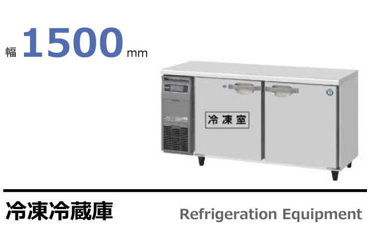 テーブル型冷凍冷蔵庫RFT-150SNG,RFT-150SDG