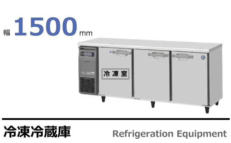 テーブル型冷凍冷凍庫 RFT-150MTCG-ML