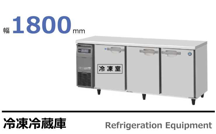 テーブル型冷凍冷蔵庫 RFT-180SNG,RFT-180SDG