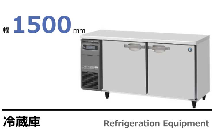 テーブル型冷蔵庫 RT-150SNG,RT-150SDG