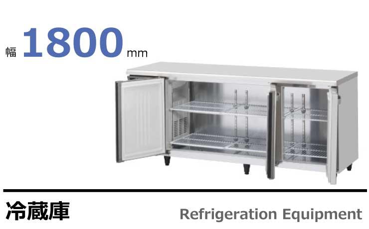テーブル型冷蔵庫 RT-180SNG-ML,RT-180SDG-ML