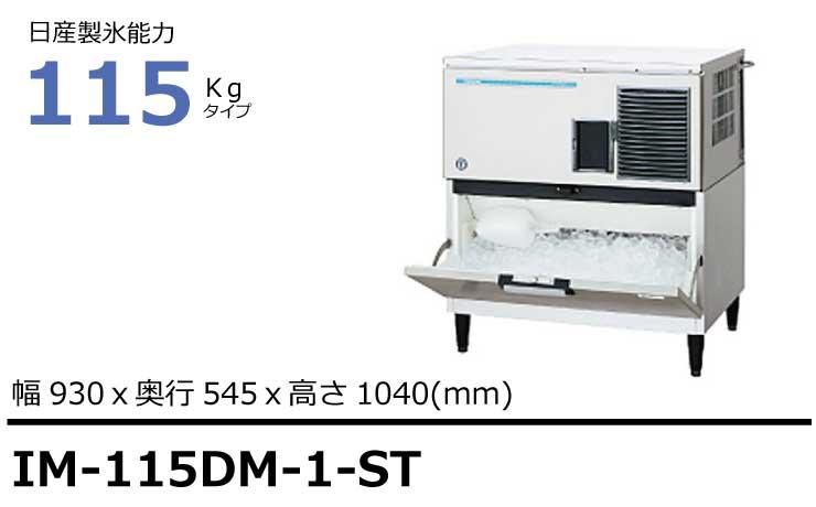 ホシザキ製氷機IM-115DM-1-STスタックオンタイプ