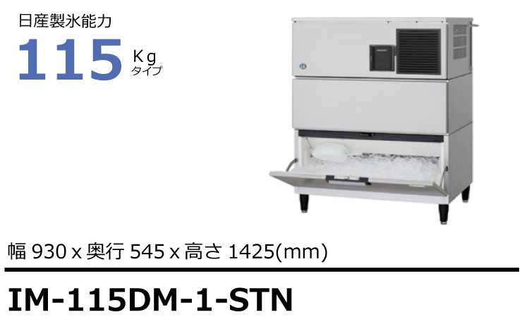 ホシザキ製氷機IM-115DM-1-STNスタックオンタイプ