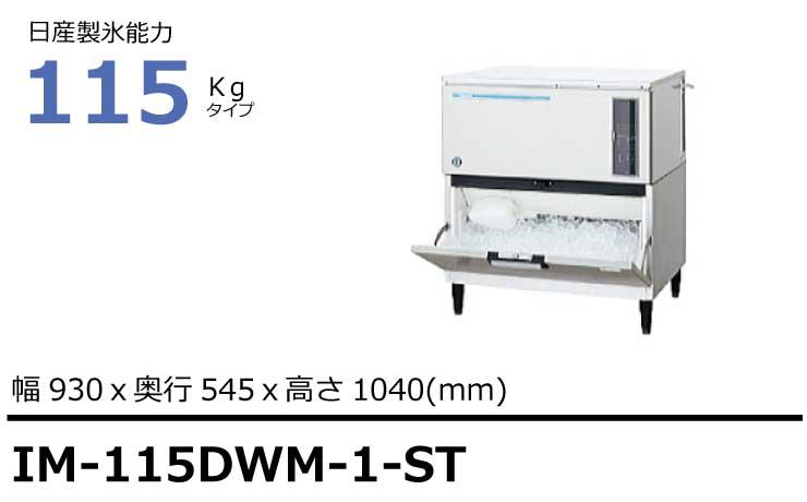 ホシザキ製氷機IM-115DWM-1-STスタックオンタイプ