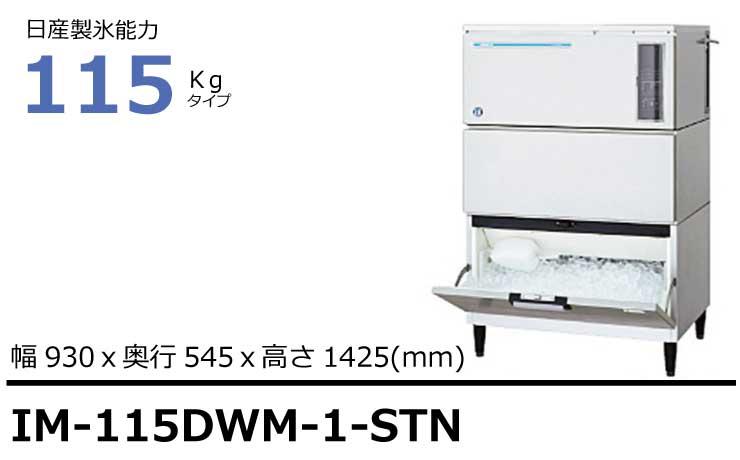 ホシザキ製氷機IM-115DWM-1-STNスタックオンタイプ