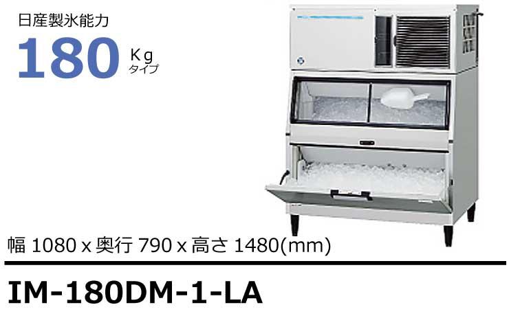 ホシザキ製氷機IM-180DM-1-LAスタックオンタイプ
