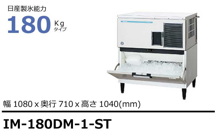 ホシザキ製氷機IM-180DM-1-STスタックオンタイプ