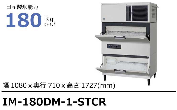 ホシザキ製氷機IM-180DM-1-STCRスタックオンタイプ