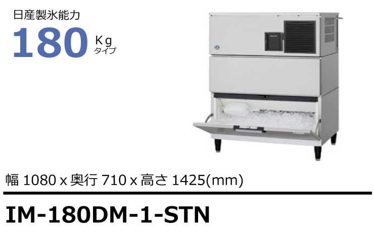 ホシザキ製氷機IM-180DM-1-STNスタックオンタイプ