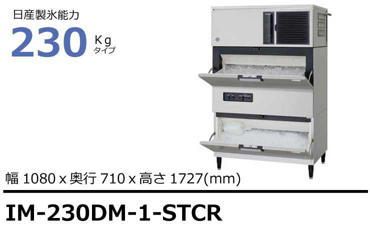 ホシザキ製氷機IM-230DM-1-STCRスタックオンタイプ