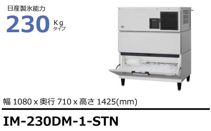 ホシザキ製氷機IM-230DM-1-STNスタックオンタイプ