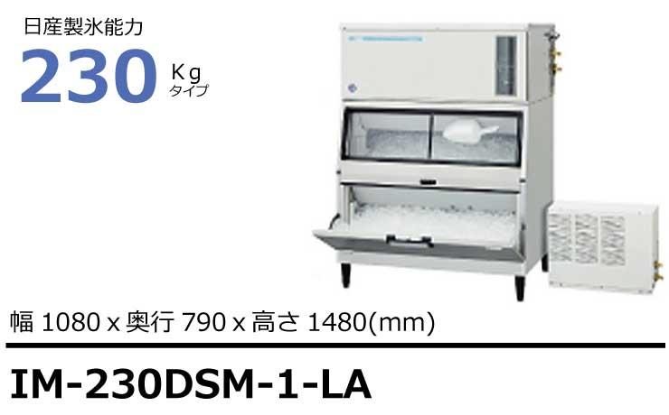 ホシザキ製氷機IM-230DSM-1-LAスタックオンタイプ