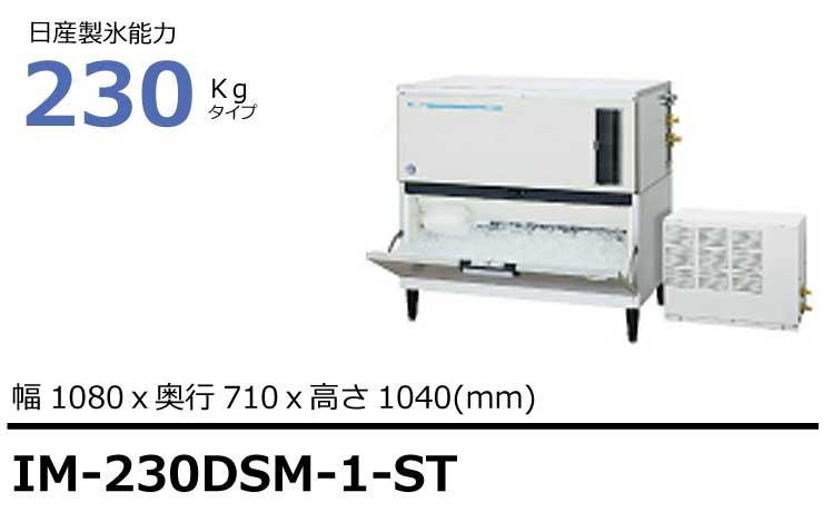 ホシザキ製氷機IM-230DSM-1-STスタックオンタイプ