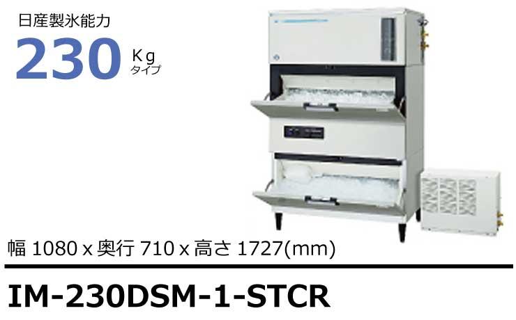 ホシザキ製氷機IM-230DSM-1-STCRスタックオンタイプ
