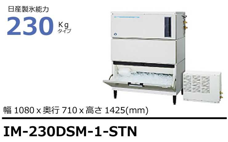ホシザキ製氷機IM-230DSM-1-STNスタックオンタイプ