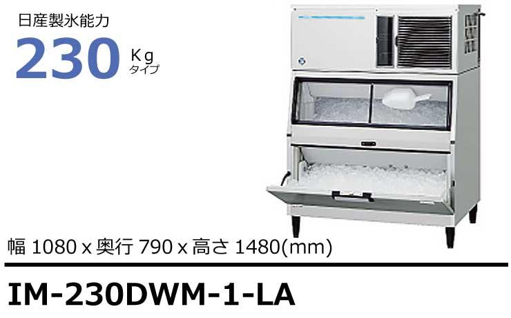 ホシザキ製氷機IM-230DWM-1-LAスタックオンタイプ