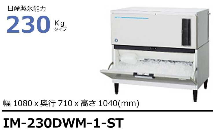 ホシザキ製氷機IM-230DWM-1-STNスタックオンタイプ