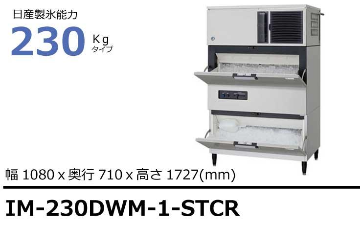 ホシザキ製氷機IM-230DWM-1-STCRスタックオンタイプ