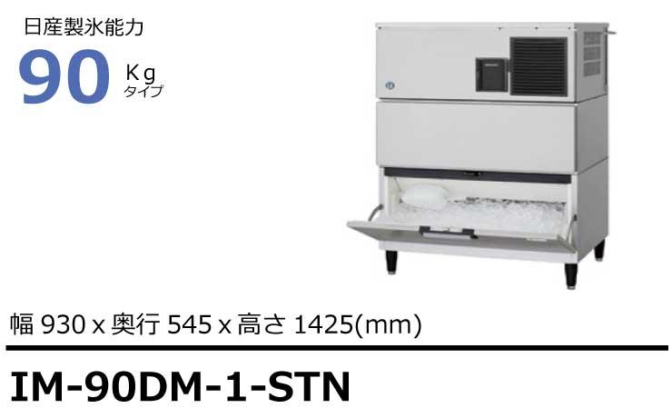ホシザキ製氷機IM-90DM-1-STNスタックオンタイプ