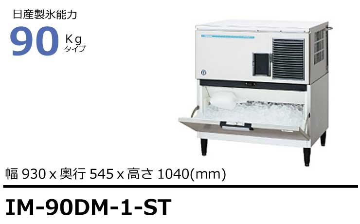 ホシザキ製氷機IM-90DM-1-STスタックオンタイプ