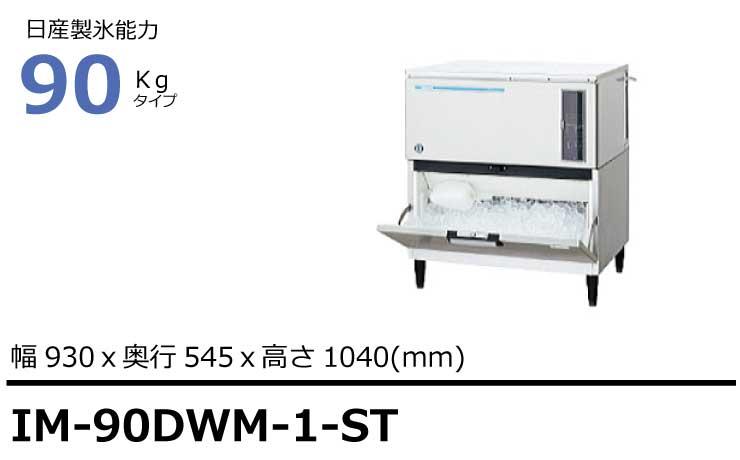 ホシザキ製氷機IM-90DWM-1-STスタックオンタイプ