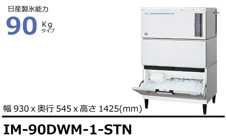 ホシザキ製氷機IM-90DWM-1-STNスタックオンタイプ