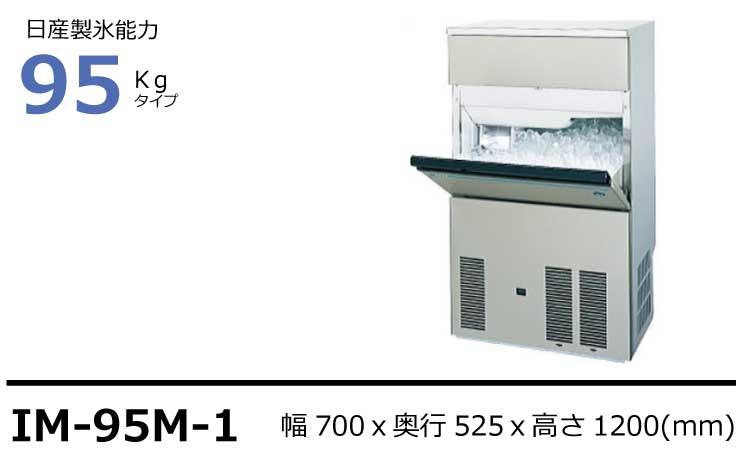 ホシザキ製氷機IM-95M-1バーチカルタイプ