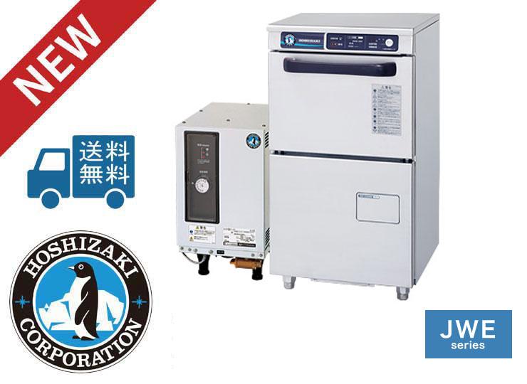 ホシザキ食器洗浄機JWE-300TB
