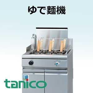 tanicoゆで麵機