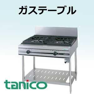 tanicoガステーブル