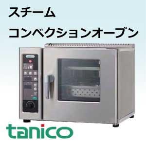tanicoスチームコンベクションオーブン