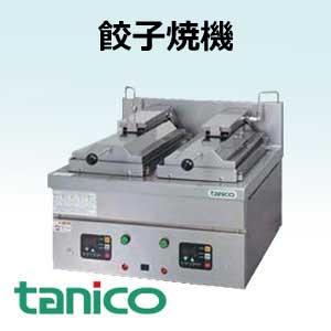 tanico餃子焼機