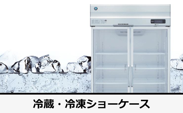 冷凍・冷蔵ショーケース【HOSHIZAKI】